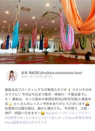 【LAVA銀座本店】完全攻略!ホットヨガ体験から入会・解約・コース変更までまるわかり!