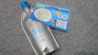 LAVAの水素水オプションマンスリーはダイエット目的なら必ずつけておこう!料金や解約についても詳しく解説!