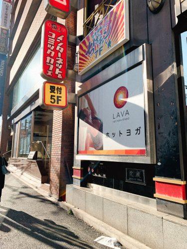 LAVA横浜西口店は口コミ通り?ワークショップのホットヨガレッスンを体験してきました!